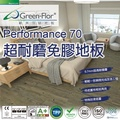 【Green-Flor 歐洲頂級地板】Performance 70-2箱組共16片1.3坪(0.7mm超高耐磨 木紋款 一放完成施工)