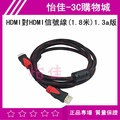 HDMI 對 HDMI信號線 1.8 米 1.3a 版HDMI線 電視 投影機 電腦 視訊 電鍍 HDMI信號線 傳輸線
