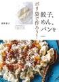 塑膠袋麵糰製作美味餃子、麵條、麵包食譜集