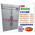《利通餐飲設備》瑞興 節能4門冰箱-管冷 (上凍下藏) 四門冰箱 冷凍庫 冷凍冷藏~