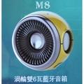 太空艙M8 藍牙喇叭