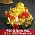 Car perfume Maitreya Buddha ornaments solar car safety Buddha statue aromatherapy high-end car interior jewelry(Solar Buddha + Red Buddha Bead)