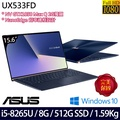 【ASUS】華碩 UX533FD-0052B8265U 15.6吋FHD/i5-8265U四核/8G/512G SSD/GTX1050 Max-Q獨顯/Win10輕薄筆電