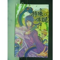 【書寶二手書T1/一般小說_GEB】特殊傳說8-湖之鎮的最終對決_護玄
