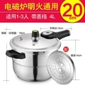 ASD 20/22/24 Cm Six Insurance 304 Stainless Steel Fuel Gas Pressure Cooker Induction Cooker Pressure Cooker