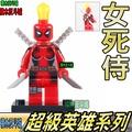 【積木反斗城】女死侍 死侍 X戰警 漫威 超級英雄 人偶 WM211 袋裝/相容 樂高 LEGO 積木