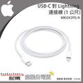 【遠傳代理盒裝公司貨】Apple USB-C 對 Lightning 連接器 連接線 快充線 A1656【美商蘋果公司】