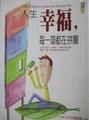 【書寶二手書T1/勵志_MBX】人生幸福,每一項都在拼圖_何權峰