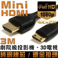 【K-Line】Mini HDMI to HDMI 1.4版 影音傳輸線(3M)