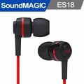 SoundMAGIC 聲美 ES18耳機 原廠盒裝進口【紅色】