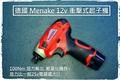德國Menake 12v衝擊式起子機 六角柄鋰電鑽頭 快拆式轉接頭 電動扳手動套筒氣動研磨機刻磨機 汽機車自行車維修保養