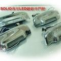 [[瘋馬車舖]] SUZUKI SOLIO專用LED鍍鉻門把 ~ 台灣精品 雙色LED