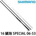 漁拓釣具 SHIMANO 16 鱗海 SPECIAL 0.6-53 (磯釣竿)