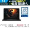Dell G3-3579-R2848BTW 第八代15吋SSD電競筆電