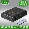 3進1出 帶遙控器 高畫質 4K HDMI線 分配器 HDMI切換器 PS3 PS4 適用小米盒子 數位機上盒 安博盒子