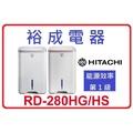 【裕成電器·破盤自取價】日立14公升除濕機 RD-280HS/HG