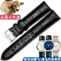 Omega Strap male 20mm22 substitute butterfly flying super Hippocampus buckle leather