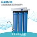 【艾克米】20英吋小胖三道過濾器/淨水器/濾水器(含頂級濾心)+出水鵝頸及彎頭配件 ~ 免費安裝!