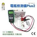 頭手工具//電瓶檢測儀 壽命檢測 電瓶壽命 汽車電瓶 電瓶檢查儀 電池檢察器 電池檢察器