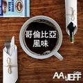 AAJEFF 咖啡食代 香氣逼人 哥倫比亞咖啡豆  2件組(半磅)