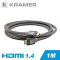 KRAMER HDMI1.4 高畫質影音圓線 (1M) 含乙太網路