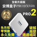 2019最新款 安博盒子 台灣版2 X950 PRO2 電視盒免費第四台 數位電視盒 官方越獄 安博電視盒