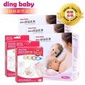 ding baby 溢乳墊*3+母乳冷凍袋*2