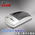 日本iNeno專業製造大廠SAMSUNG SLB-0737專業鋰電池充電器