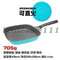 27公分P&Q樂扣TITAN超輕量鈦金鑄造方形鍋(粉藍)LTT1276B /2101051004318