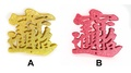 X射線【Z659492】金蔥寶字,保麗龍/雞年/春節/過年佈置/春聯/賀年/壁貼/對貼