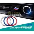 BMW 3系 E90 X1 E83 鋁鈦合金 喇叭外圈 裝飾圈 喇叭 圈 (全車二件) 323 318 320 335