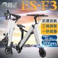 (客約)【e路通】COSWHEEL ES-F3 鋼鐵人 36V 鋰電 LED高亮大燈 雙避前叉 搭配 一秒折疊 電動車 (電動自行車)