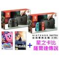 台灣公司貨 任天堂 Switch主機 附 NS二款遊戲 薩爾達傳說荒野之息+ 星之卡比 新星同盟 有中文【魔力電玩】