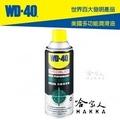 【 WD40 】 白鋰潤滑脂 SPECIALIST 附發票 耐高溫黃油 噴式牛油 黃油 鍊條油 軸承油 潤滑油 【 哈家人 】油Shop