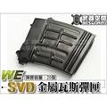【免運+折扣碼】WE SVD GBB 瓦斯氣動槍彈匣(20發)-WEXG115