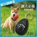 凱莉小舖【DT01】響片訓練器 狗訓練器/行為訓練器/狗狗訓練響片/寵物訓練器/訓狗器/發聲訓練器/狗用品