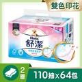 【舒潔】歡樂炫彩特級舒適潔淨抽取衛生紙110抽(8包x8串/箱)