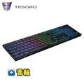 鐵修羅TESORO Gram XS G12 剋龍劍 RGB背光超薄型機械式鍵盤-黑/青軸中文/超薄型自有機械軸/巧克力鍵帽(G12ULP(TW)BK&BL)