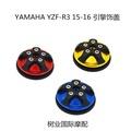 ✨現貨 雅馬哈/YAMAHA YZF-R3 15-16 引擎飾臺組 R3改裝配件 引擎保護