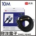 ※ 欣洋電子 ※ HDMI訊號線 1.4版 10米 含IC晶片