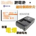 Samsung F408 鋰電池 + 側滑通用型智能充電器/座充/BSMI/商檢認證