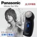 Panasonic國際牌 單刀電鬍刀 刮鬍刀 ES-6510/ES6510