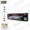 【FishPark】伸縮式LED跨燈(30cm)