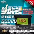 鈦酸鋰電池 超越鋰鐵 鋰鈦汽車啟動電瓶 12V 50AH 日本東芝TOSHIBA高倍率電芯 高效能 同 80D26L