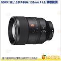預購 SONY SEL135F18GM 135mm F1.8 GM 單眼鏡頭 定焦鏡頭 E接環 望遠定焦鏡 公司貨
