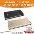 台南/高雄/嘉義【MIKO米可手機館】MEGAKING iFlat 10000mAh 隨身電源 移動電源 BSMI認證