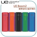 Logitech 羅技 Ultimate Ears UE Boom2 攜帶型防水藍牙喇叭-5色