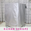 Haier Sanyo Midea SIEMENS Littleswan Panasonic LG Fully Automatic Roller Waterproof Sun-resistant Washing Machine Cover