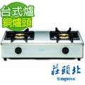 【福利品】TOPAX 莊頭北 台爐式純銅爐頭安全瓦斯爐TG-6301BS/TG-6301B 不鏽鋼面板 含運送