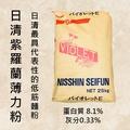 效期2019.5.28 ❤Miss Baking❤日本製 日清紫羅蘭低筋麵粉 低筋麵粉 日本麵粉